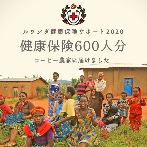 ルワンダのコーヒー農家に600人分の健康保険を送りました