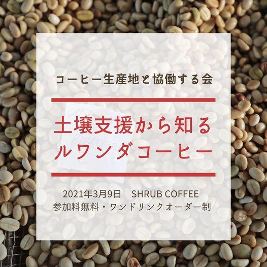 """土壌から知るルワンダコーヒー <font color=""""#f66264"""">New!!</font>"""